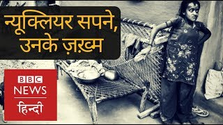 Jadugoda of Jharkhand: Side Effects of Dreams of becoming Nuclear Power (BBC Hindi)