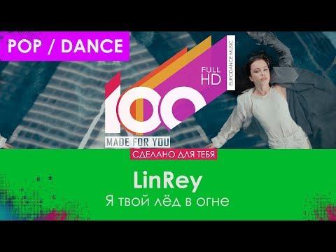 LinRey - Я твой лёд в огне [100% Made For You]