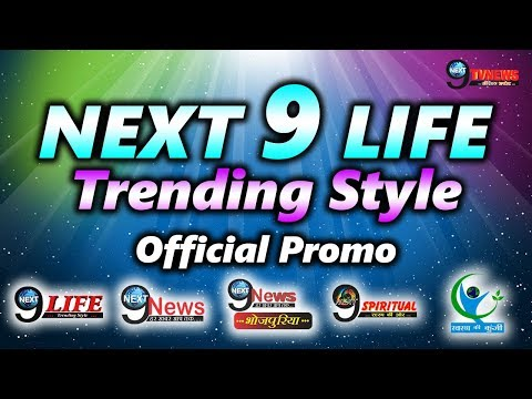 Next9 Group Launches New Channel 'Next9Life Trending Style' | Official Promo