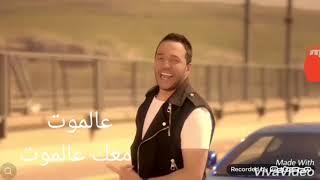 معك عالموت -- كلمات ~ حسين الديك ~