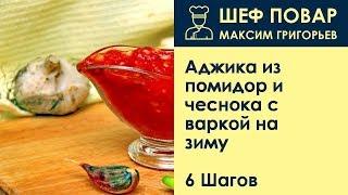 Аджика из помидор и чеснока с варкой на зиму . Рецепт от шеф повара Максима Григорьева