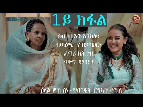 ERIZARA - Part 1- ዕላል ምስ ስነ-ጥበባዊት ርግኣት ተኽለ  || Artist Regat Tekle Interviewed By Erena Afewerki