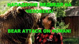 НАПАДЕНИЕ МЕДВЕДЯ НА ЧЕЛОВЕКА!   BEAR ATTACK ON HUMAN!