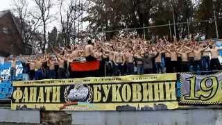 Марш фанатів Буковини та суппорт на матчі Буковина Чернівці - Нива Тернопіль