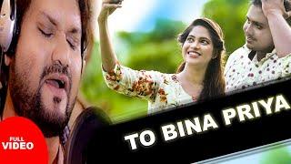 To Bina Priya Banchi Pare Na -Official Full HD Video ll Humane Sagar ll Tulsi ll Bablu ll Anup Nayak