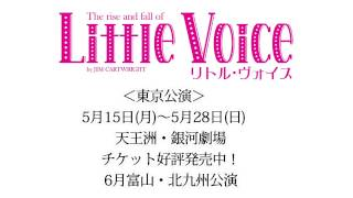 舞台『Little Voice (リトル・ヴォイス)』 稽古レポート映像を大公開!...