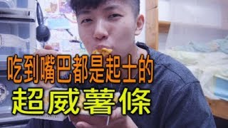 [chu吃] 讓你欲罷不能的美味起士薯條 , 漢堡王讓我大開眼界