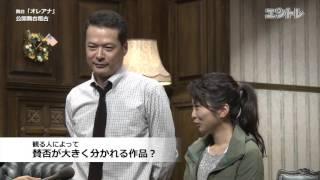 観る人次第で賛否が真っ二つ! 田中哲司×志田未来 舞台「オレアナ」が上...