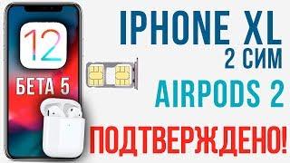 Обзор iOS 12 beta 5: ты должен ЭТО знать! iPhone XL, AirPods 2 и др.