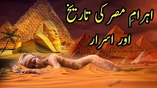 Ahram e Misar and kings of egypt firon History explained in Urdu Hindi || urdu discovery