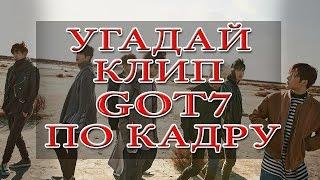 УГАДАЙ КЛИП GOT7 ПО КАДРУ  K-POP QUIZ 