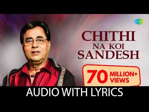 Chithi Na Koi Sandesh With Lyrics  चिठी न कोई सन्देश  Dushman  Jagjit Singh  Anand Bakshi