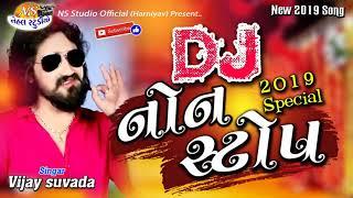 Vijay Suvada ll DJ NONSTOP 2019 Special ll (Nehal Studio )