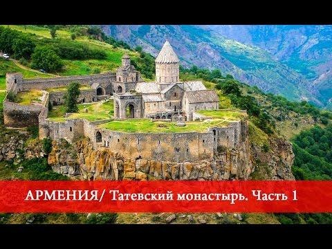Армения | Татевский монастырь. Часть 1.
