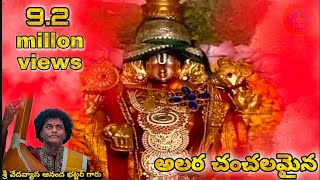 Alara chanchalamaina annamacharya superb song  (Singer& COMPOSED BY Ananda bhattar sir)