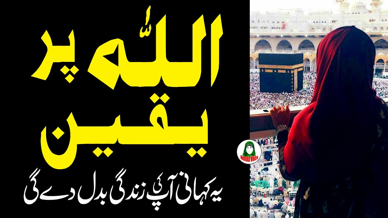 Allah Par Yaqeen || Sachi Kahani || Hindi Kahani || Urdu Kahani || Humna Voice