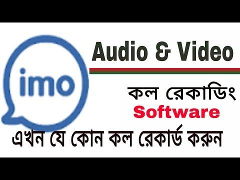 কি ভাবে imo, Whatsapp,Messenger এর audio এবং Video কল অটো রেকর্ড করবেন ১০০% best Android apps thumbnail