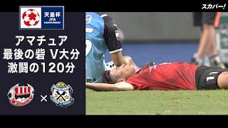 ヴェルスパ大分vsジュビロ磐田 天皇杯 ラウンド16