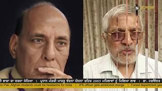 Punjabi NEWS  19 July 2018  TV Punjab