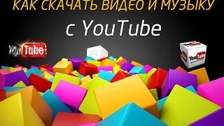 Как быстро скачать видео с YouTube Download
