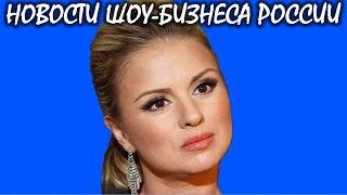 Анна Семенович выходит замуж? Новости шоу-бизнеса России.