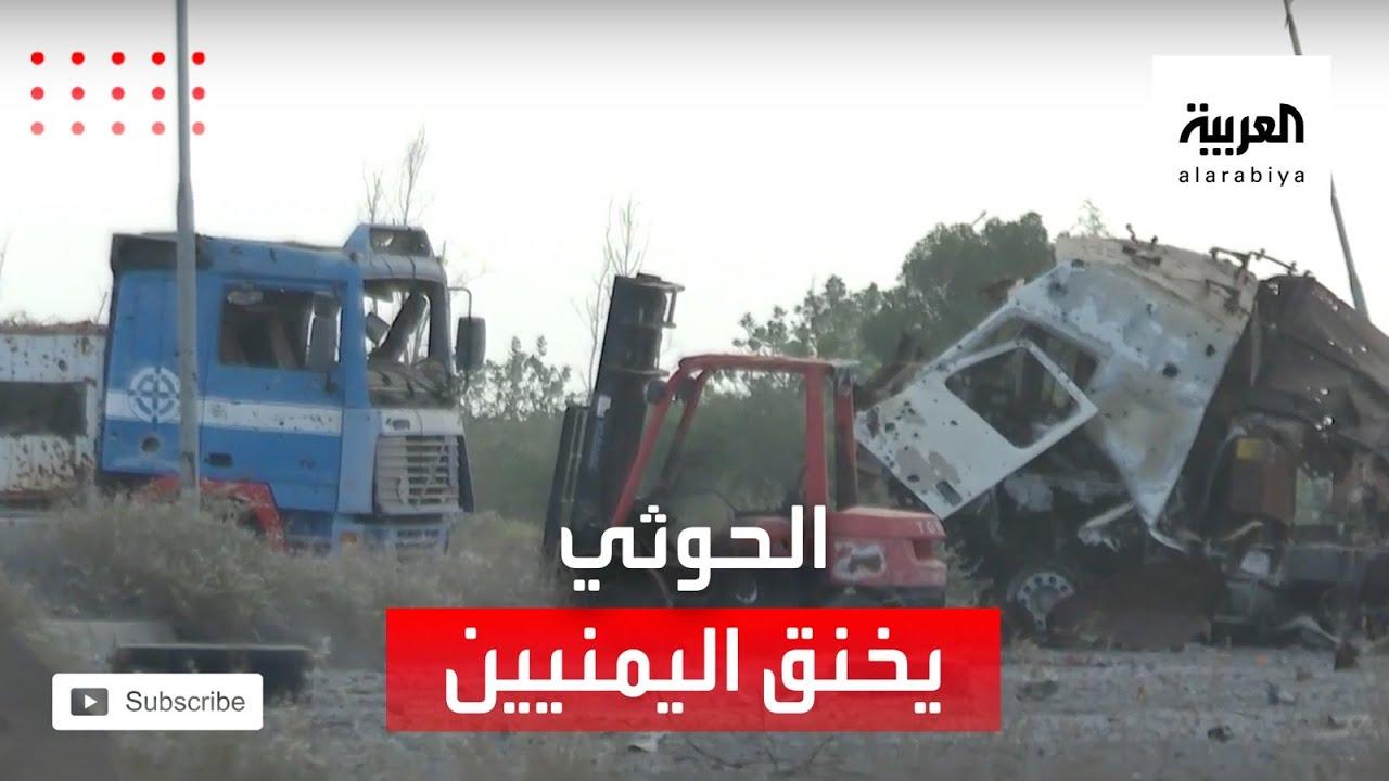 نشرة الرابعة | شاهد.. حجم الدمار الحوثي لمنافذ اليمن الحدودية  - نشر قبل 2 ساعة