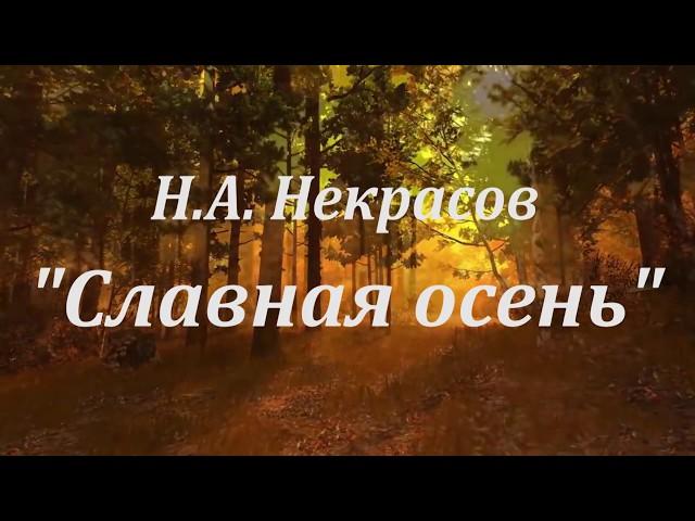 Изображение предпросмотра прочтения – АнгелинаМосквина читает произведение «Славная осень» Н.А.Некрасова