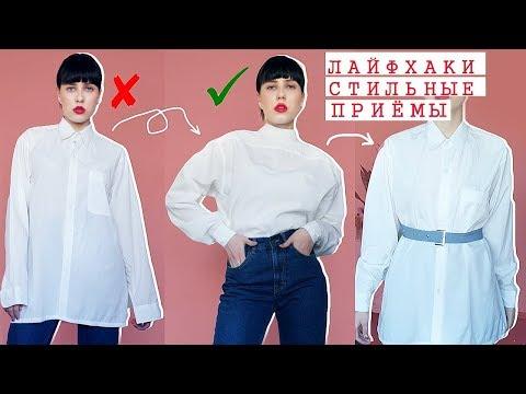 Как носить удлиненную рубашку