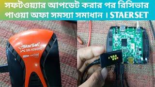 STAERSET SR-4090HD RECEIVER POWER OFF