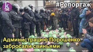 «Нацкорпус» против Порошенко: марш, свиньи и огромная рогатка