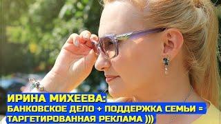 Удаленная работа отзывы | Ирина Михеева: банковское дело + поддержка семьи = таргетированная реклама