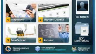 Joomla. Как создать сайт с платным доступом. (Александр Куртеев)