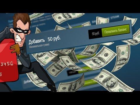 Как пополнить баланс Steam, меньше 150 рублей