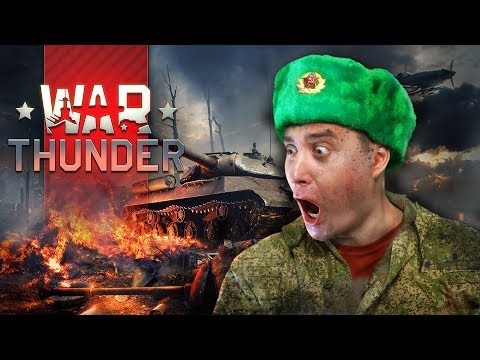 War Thunder - СССР ВСЕХ ПОРВЕТ! ЗА СТАЛИНА!
