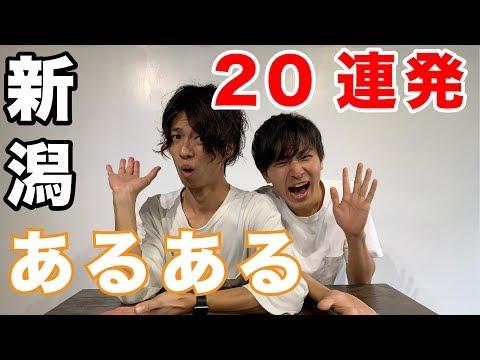 新潟県あるある!【20連発!!】