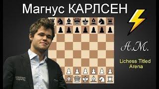 Магнус Карлсен в Titled Arena July '19 на lichess.org Шахматы.