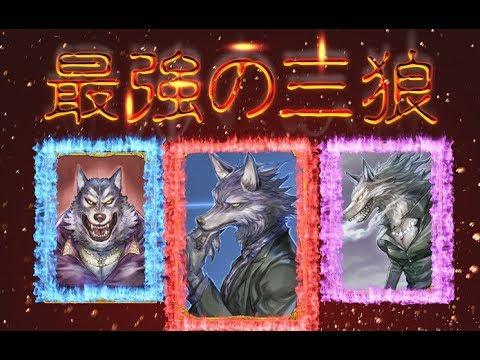 過去最強の狼3人が市民相手に無双したら市民側がキレはじめた【KUN】