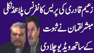 mubashir luqman latest show about zaeem qadri press conference 2018