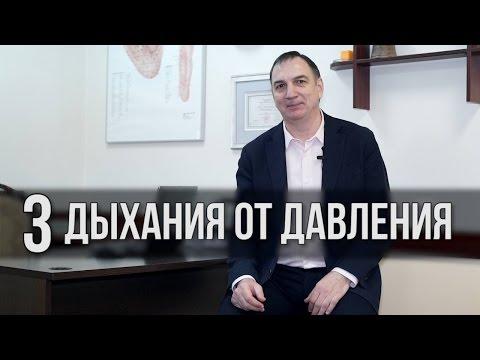 видео: 3 дыхания от ДАВЛЕНИЯ - для снижения повышенного давления, лечения гипертонии и аритмии