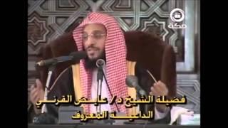 الشيخ عائض القرني، ذِكر النبي بان جداتة من سُلَيْم