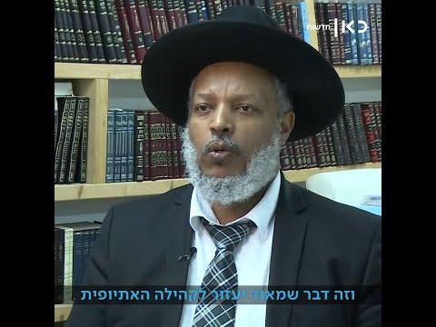 החלטה היסטורית: הרבנות הראשית תכיר ביהדות קהילת