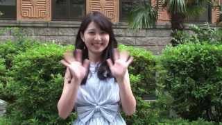 上智大学ミスコン候補者Entry No.3 栗山朋子による自己紹介動画です.
