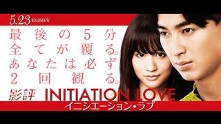 [Engine Production]│愛的成人式(Initiation Love )影評