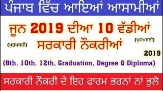 Govt jobs in Punjab in June 2019|Punjab recruitment 2019|Punjab govt jobs| Latest govt jobs in June