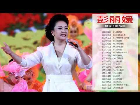 Top Hits Of Peng Liyuan - 彭丽媛有史以来最好的歌曲 - 彭丽媛