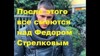 После этого все смеются над Федором Стрелковым. ДОМ-2 новости.