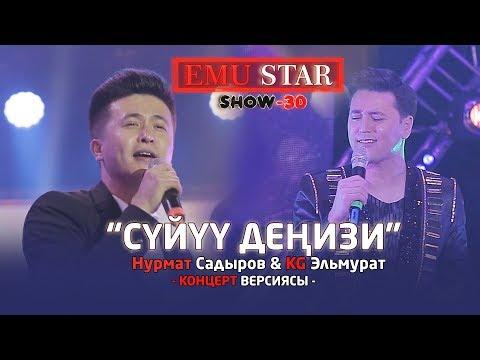 KG Эльмурат & Нурмат Садыров - Суйуу денизи / Жаны 2019