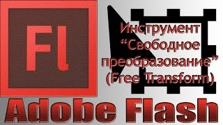 Adobe Flash. Свободное преобразование(Инструмент Adobe Flash, позволяющий растягивать, поворачивать и изгибать выбранные объекты. Уроки работы в..., 2016-04-22T16:19:18.000Z)