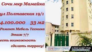 4.100.000 33 м2/ремонт,мебель/Мамайка Сочи ул. Полтавская 19/1