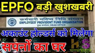 EPFO Latest News Today   EPF / PF Account Employees Housing Loan Scheme in Hindi   Link KYC With UAN